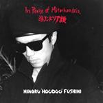 minoru_fushimi.png