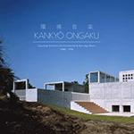 kankyo_0ngaku.png