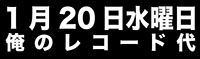 1-20-2021-banner.jpg