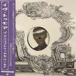 The Asymptotical World EP Yves Tumor.png